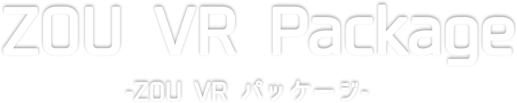 ZOU VR Package -ZOU VR パッケージ-
